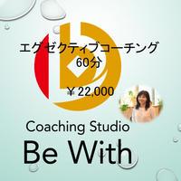エクゼグティブコーチングセッション 60分×1回