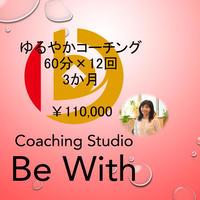 ゆるやかコーチングセッション 60分×12回 3か月