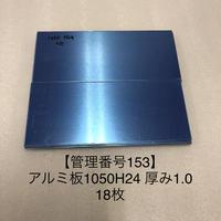 【管理番号153】アルミ板1050 H24 厚み1.0 18枚