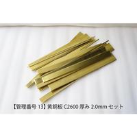 【管理番号13】 黄銅板 C2600 厚み2.0mm セット