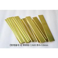 【管理番号6】 黄銅板 C2600 厚み0.8mm