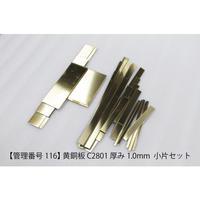 【管理番号116】 黄銅板 C2801 厚み1.0mm  小片セット