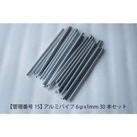 【管理番号15】 アルミパイプ 6φx1mm 30本セット