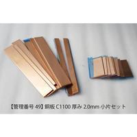 【管理番号49】 銅板 C1100 厚み2.0mm 小片セット