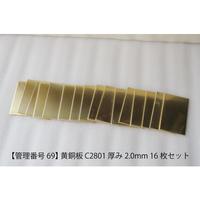 【管理番号69】 黄銅板 C2801 厚み2.0mm  16枚セット