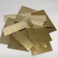 黄銅(真鍮)板 端材500g