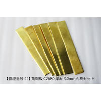 【管理番号44】 黄銅板 C2680 厚み3.0mm 6枚セット