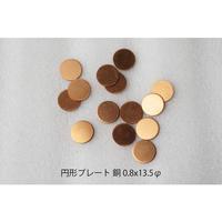 円形プレート 銅 0.8x13.5φ