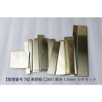 【管理番号78】 黄銅板 C2801 厚み1.5mm  小片セット