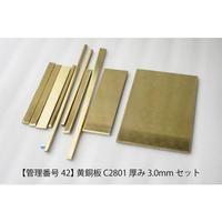 【管理番号42】 黄銅板 C2801 厚み3.0mm セット