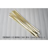 【管理番号25】 黄銅板 C2801 厚み1.5mm 17本セット