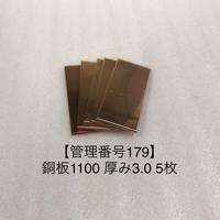 【管理番号179】銅板1100 厚み3.0 5枚
