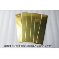 【管理番号79】 黄銅板 C2680 厚み2.0mm 6枚セット