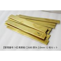 【管理番号14】 黄銅板 C2680 厚み2.0mm 12枚セット