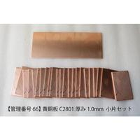 【管理番号67】 銅板 C1020 厚み1.5mm  小片セット