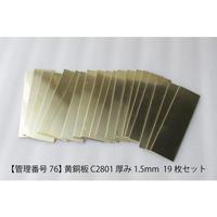 【管理番号76】 黄銅板 C2801 厚み1.5mm  19枚セット