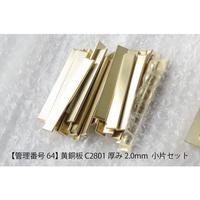【管理番号64】 黄銅板 C2801 厚み2.0mm  小片セット