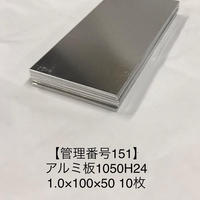 【管理番号151】アルミ板1050H24 厚み1.0