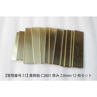 【管理番号51】 黄銅板 C2801 厚み2.0mm 12枚セット