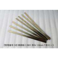 【管理番号50】 黄銅板 C2801 厚み1.0mm 7枚セット