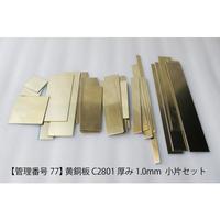【管理番号77】 黄銅板 C2801 厚み1.0mm  小片セット