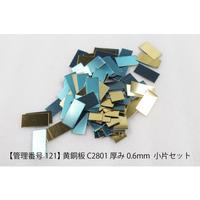 【管理番号121】 黄銅板 C2801 厚み0.6mm  小片セット