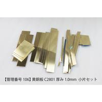 【管理番号106】 黄銅板 C2801 厚み1.0mm  小片セット
