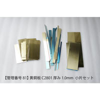 【管理番号81】 黄銅板 C2801 厚み1.0mm  小片セット