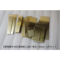【管理番号66】 黄銅板 C2801 厚み1.0mm  小片セット