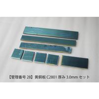 【管理番号28】黄銅板 C2801 厚み3.0mm セット