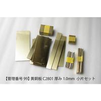 【管理番号99】 黄銅板 C2801 厚み1.0mm  小片セット
