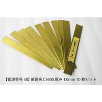 【管理番号38】 黄銅板 C2600 厚み1.0mm 10枚セット