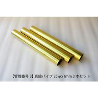 【管理番号3】 真鍮パイプ 25φx1mm 3本セット