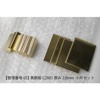 【管理番号65】 黄銅板 C2801 厚み2.0mm  小片セット
