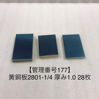 【管理番号177】黄銅板2801-1/4 厚み1.0 28枚