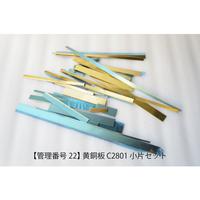 【管理番号22】 黄銅板 C2801 小片セット