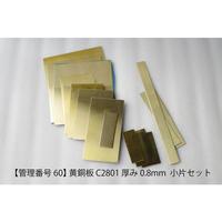 【管理番号60】 黄銅板 C2801 厚み0.8mm  小片セット