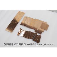 【管理番号137】 銅板 C1100 厚み1.0mm  小片セット