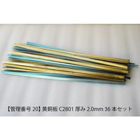 【管理番号20】 黄銅板 C2801 厚み2.0mm 36本セット