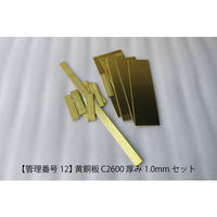 【管理番号12】 黄銅板 C2600 厚み1.0mm セット