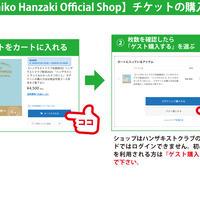 ファンクラブ限定配信ライブチケットの購入方法ガイド※購入方法が分からない方はご覧下さい。