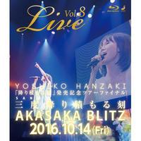 [Blu-ray]『Live vol.8  AKASAKA BLITZ 「降り積もる刻」リリースツアーファイナル   2016  ~三度降り積もる刻〜』通常盤