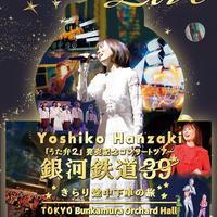 [DVD]「うた弁2」発売記念コンサートツアー2019 銀河鉄道39★きらり途中下車の旅★