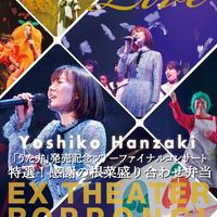 [DVD]「うた弁」発売記念ツアーファイナルコンサート2017~特選! 感謝の根菜盛り合わせ弁当