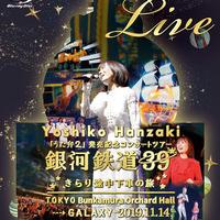 [Blu-ray]「うた弁2」発売記念コンサートツアー2019 銀河鉄道39★きらり途中下車の旅★