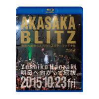 Blu-ray『Live vol.7  AKASAKA BLITZ 「明日へ向かう人」リリースツアーファイナル   2015   ~明日へ向かって厄祓〜』
