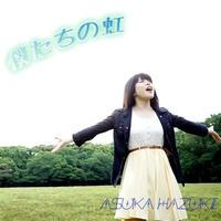 2ndデモCD「僕たちの虹」