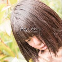 8th デモCD「閃光イグナイト」