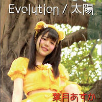 7thデモCD「Evolution / 太陽」