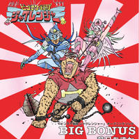 BIG BONUS-Remaster-(ハイレゾ対応データ)